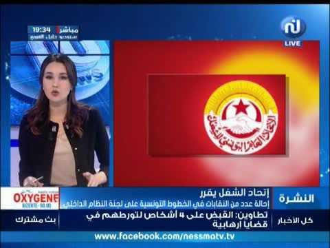 إتحاد الشغل يقرر إحالة عدد من النقابات في الخطوط التونسية على لجنة النظام الداخلي