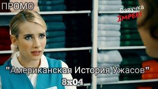 Американская История Ужасов: Апокалипсис 8 сезон 4 серия / American Horror Story: Apocalypse 8x04