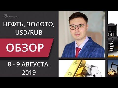 Цена на нефть, золото XAUUSD, доллар рубль USD/RUB. Форекс прогноз на 8 - 9 августа