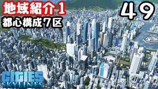 【Cities: Skylines】まこだいゲーム実況49 地域紹介1都心