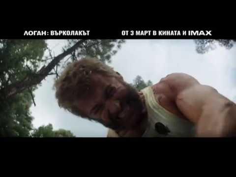 ЛОГАН: Върколакът - ТВ Спот