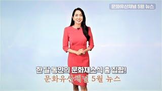 문화유산채널 월간 뉴스(5월 소식 모음)