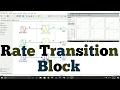 Simulink Tutorial - 29 - Rate Transition Block
