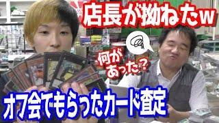 オフ会でもらった遊戯王カードを査定したら店長がいじけたw