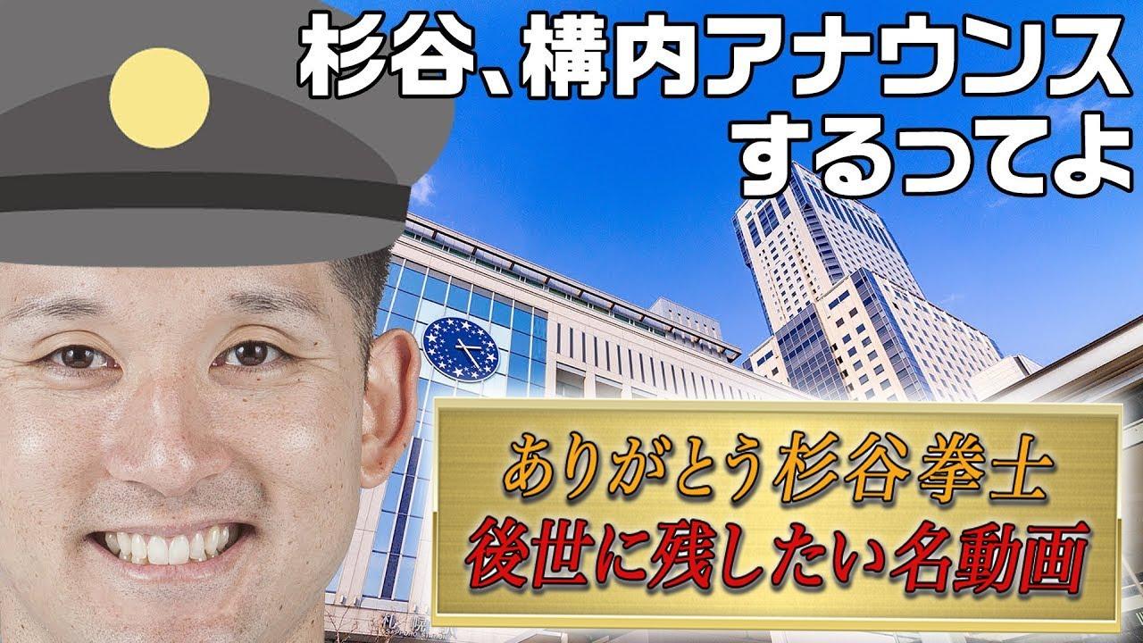 杉谷選手がJR北海道札幌駅の構内アナウンスに挑戦!