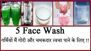 5 Face Wash : गर्मियों मैं गोरी और चमकदार त्वचा पाने के लिए !!