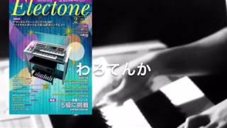 月刊エレクトーン2018年2月号 NHK連続テレビ小説『わろてんか』オリジナ...