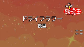 【カラオケ】ドライフラワー / 優里