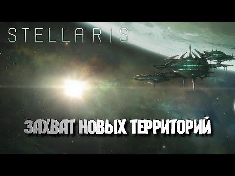 Захват новых территорий [Stellaris] #11