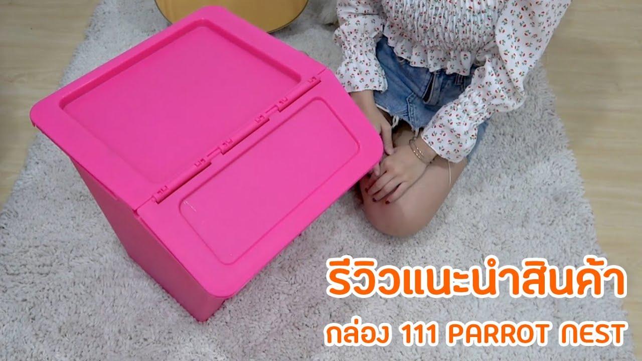 รีวิวแนะนำสินค้า กล่อง 111 PARROT NEST