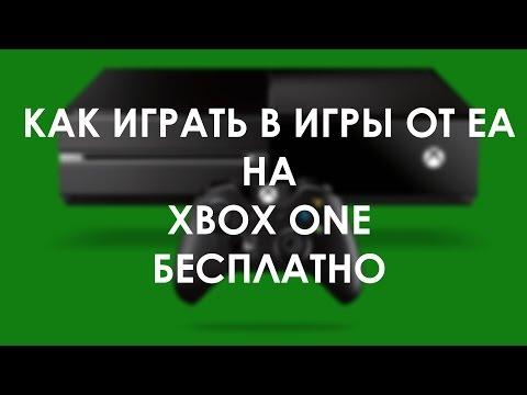 КАК ИГРАТЬ В ИГРЫ ОТ EA НА Xbox One БЕСПЛАТНО