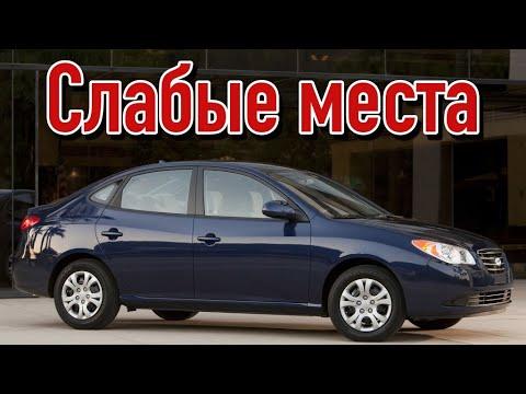 Hyundai Elantra J4 недостатки авто с пробегом   Минусы и болячки Хендай Элантра 4