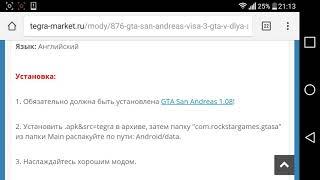 Инструкция как установить мод VISA  3 для GTA San Andreas на Android.