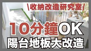 10分鐘陽台大改造!簡單5步驟教你改造陽台地板,40年老屋陽台也可以煥然一新 feat.美新塑木地板 收納改造研究室 蛙家