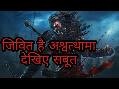Quotes On Auto Insurance >> Ashwatthama || is still alive || Mystery Revealed || in hindi || auto insurance quotes - YouTube