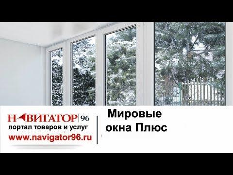 Пластиковые окна с установкой недорого  предлагает компания «Мировые окна» в Екатеринбурге.