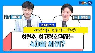 2020년 서울시 합격자 통계 살펴보기! 최고령 합격자…