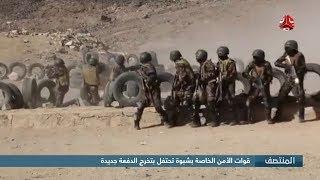 قوات الأمن الخاصة بشبوة تحتفل بتخرج الدفعة الجديدة