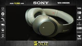 พรีวิว : หูฟังบลูทูธ Sony WH-H900N