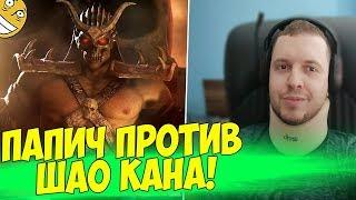 ПАПИЧ ПРОТИВ ШАО КАНА! #2 [Mortal Kombat 11]