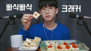 Asmr 크래커 이팅사운드🧀ㅣcracker Eating Sound🧀ㅣmale Student Asmr