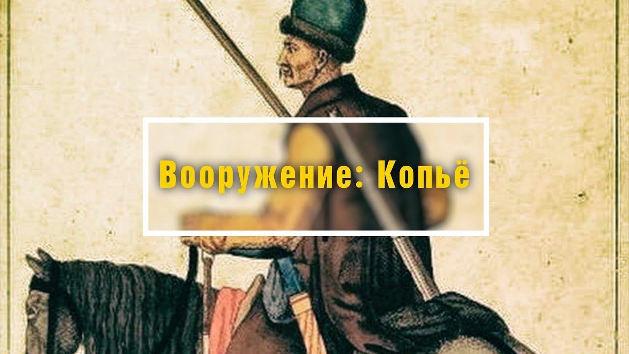 Военное дело Крымского ханства. Вооружение: Копьё - YouTube