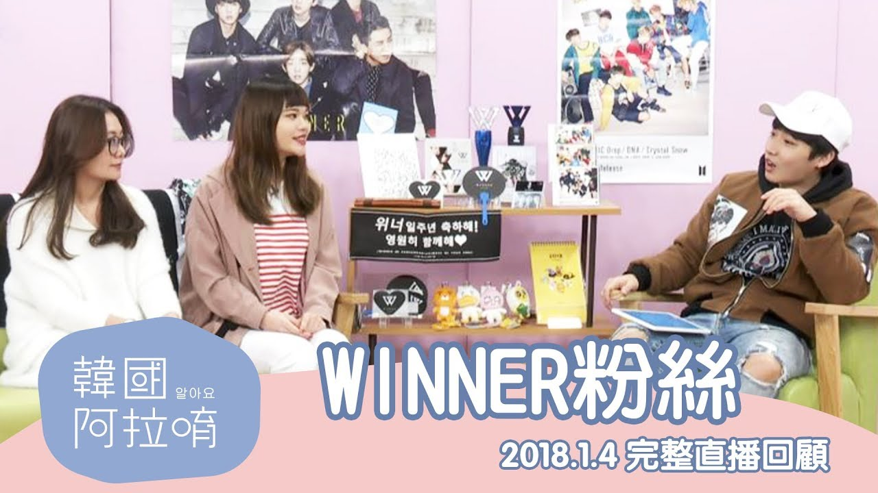 WINNER 粉絲INNER CIRCLE 來報到! |韓國阿拉唷 - YouTube