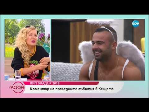 """Коментар на последните събития във VIP Brother 2018 - """"На кафе"""" (17.10.2018)"""