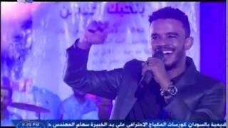 البوم الفنان حسين الصادق - قناة النيل الأزرق