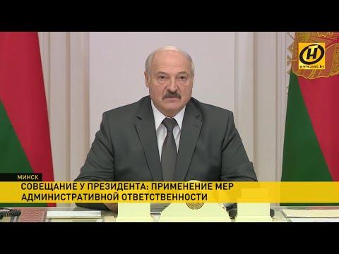 """Жесткий разговор Лукашенко с силовиками: сажать без суда и следствия за """"палочную-галочную"""" систему"""