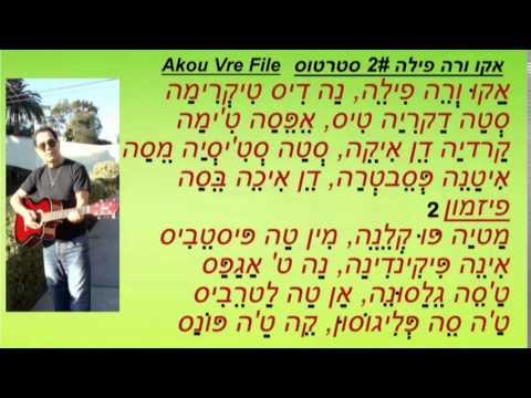 Akou Vre File Karaoke Hebrew Lyrics - YouTube