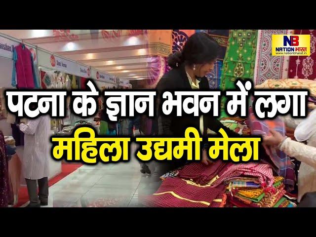 Patna के Gyan Bhawan में Mahila Udyog Mela 2020 का दिख रहा क्रेज, 21 Feb to 24 Feb तक होगा आयोजन
