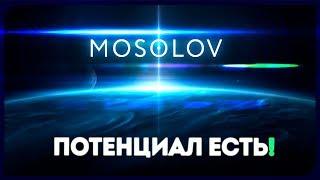 Из этого определенно что-то выйдет! ● Mosolov
