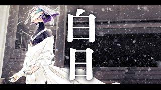 「白日」(Cover)-波羅ノ鬼(ハラノオニ)-