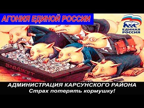 Агония Единой России в Карсуне! Страх потерять кормушку!