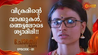 Chocolate - Episode 81 | 12th Sep 19 | Surya TV Serial | Malayalam Serial