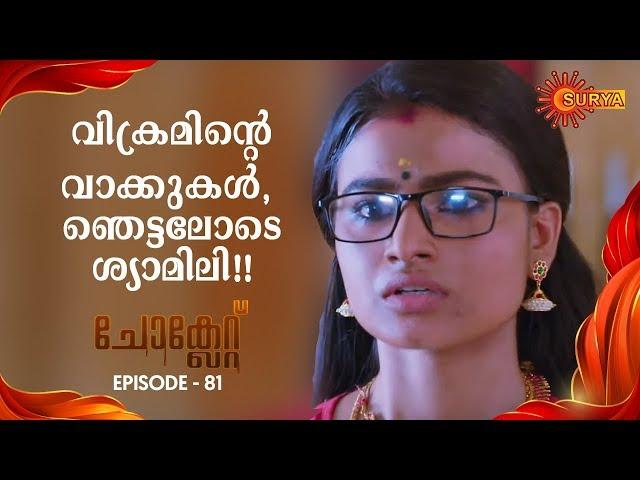 Chocolate - Episode 81   12th Sep 19   Surya TV Serial   Malayalam Serial