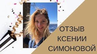 Отзыв Ксении Симоновой на курс ментальных коучей