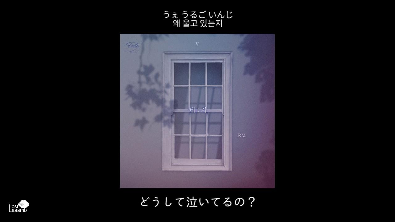 日本語字幕 歌詞 かなるび 네시 (4 O'CLOCK / 4時) V & RM from BTS (修正版) (CC for Eng sub) - YouTube