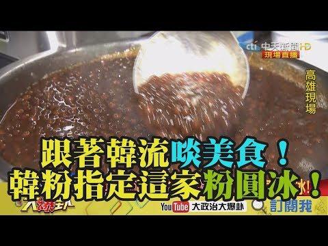 【精彩】跟著韓流啖美食!韓粉指定這家粉圓冰!