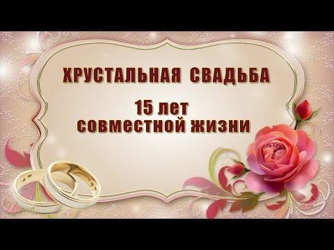 Хрустальная свадьба - 15 лет совместной жизни