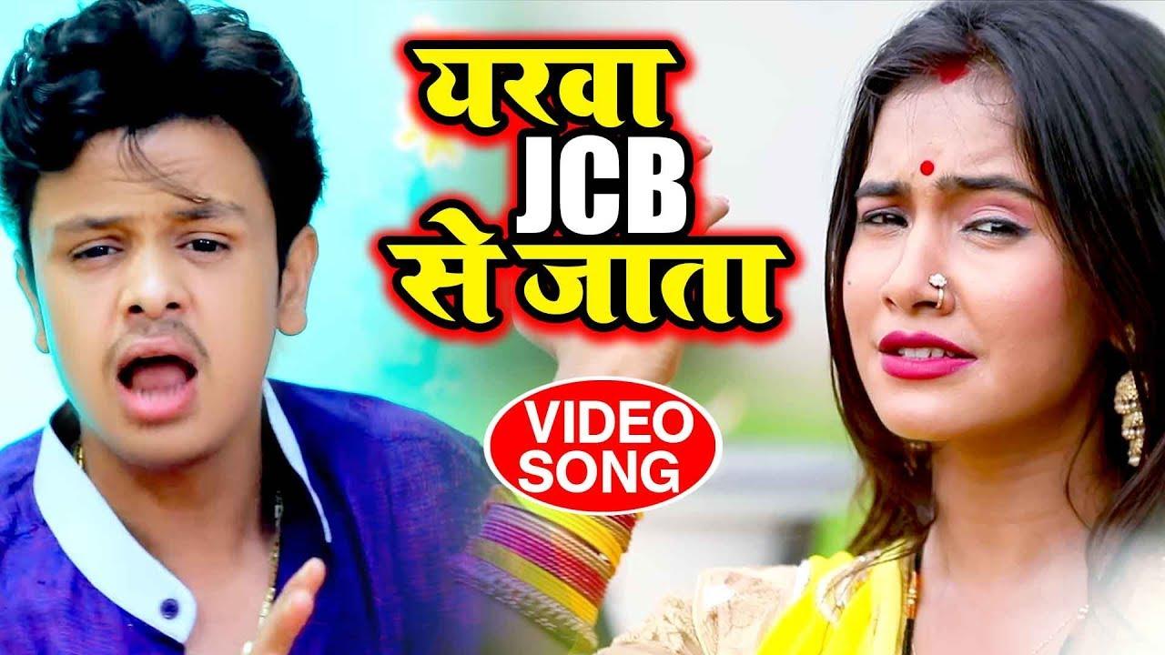 Bhojpuri Song 'Yarwa JCB Se Jata' Sung By Shiv Kumar Bikku