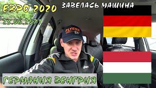 ГЕРМАНИЯ ВЕНГРИЯ ЕВРО 2020 23 ИЮНЯ ПРОГНОЗ И СТАВКА НА ФУТБОЛ ВОКРУГ СТАВОК