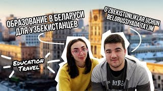 Из Узбекистана в Беларусь   O'zbekistondan Belarusga   БГУ