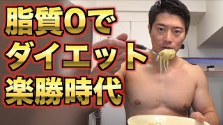 脂質0パスタで余裕のダイエット!【減量】