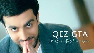 Sargis Yeghiazaryan Qez Gta / New 2019