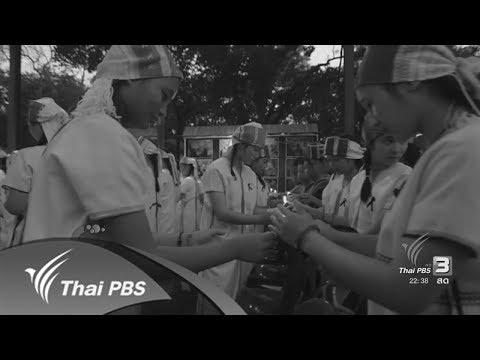 ชาติพันธุ์กะเหรี่ยงน้อมรำลึก ในหลวง ร.9 - วันที่ 12 Oct 2017