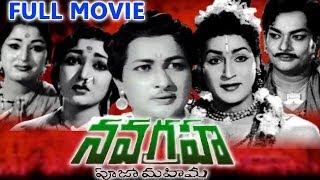 Navagraha Pooja Mahima Full Movie