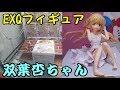 UFOキャッチャー~アイドルマスター シンデレラガールズ EXQフィギュア~双葉杏~~