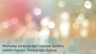 топ 7 фильмы ужасов про пауков. Top7 Spiderhorror movies. Топ 7 ужаси за Пайци